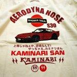 画像4: Kaminari カミナリ 「 S30 (やっちゃえ、カミナリさん) 」  半袖Tシャツ KMT-216 (4)