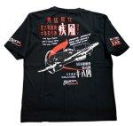 画像1:  粋狂 「疾風」  Tシャツ  SYT-197   抜染プリント ブラック (1)