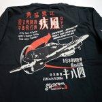 画像6:  粋狂 「疾風」  Tシャツ  SYT-197   抜染プリント ブラック (6)