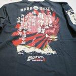 画像5:  粋狂 「幻の潜水空母」抜染プリント Tシャツ  SYT-193  ネイビー (5)