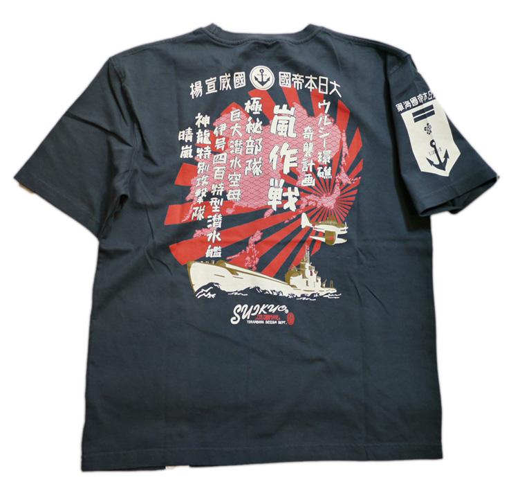 画像1:  粋狂 「幻の潜水空母」抜染プリント Tシャツ  SYT-193  ネイビー (1)