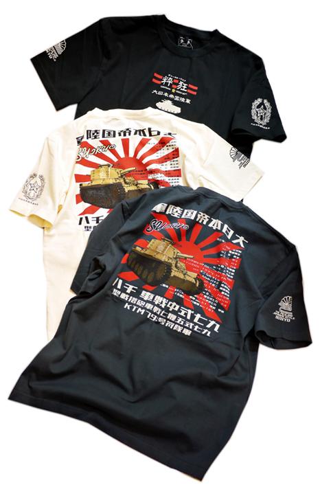 画像1:  粋狂  - SUIKYO - [ CHI-HA ] SYT-191   抜染プリント Tシャツ (1)